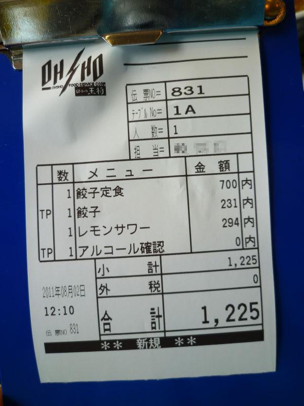 20110802_02